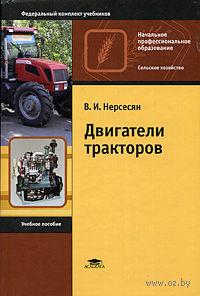 Двигатели тракторов. В. Нерсесян