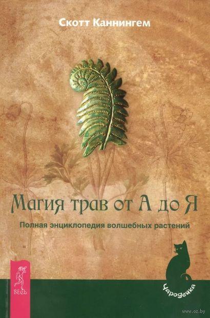Магия трав от А до Я. Полная энциклопедия волшебных растений — фото, картинка