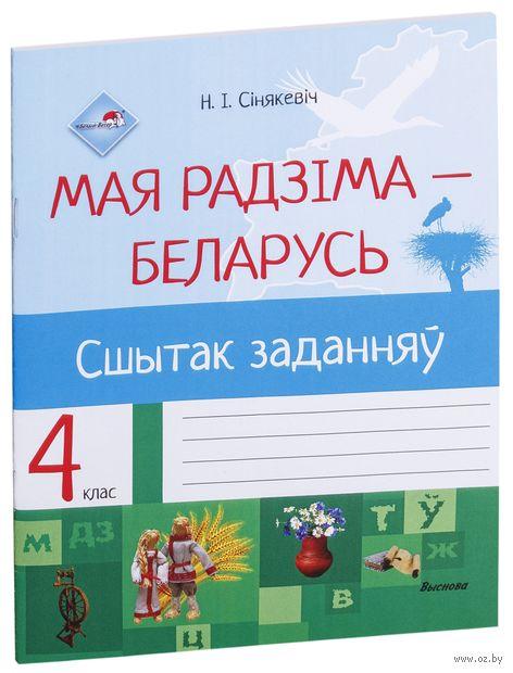 Мая Радзіма - Беларусь. Сшытак заданняў. 4 клас — фото, картинка