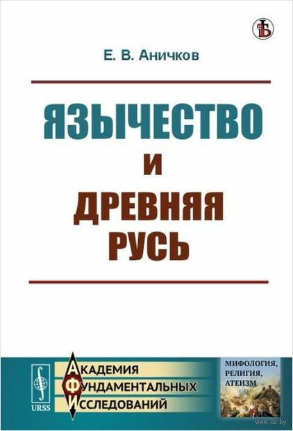 Язычество и Древняя Русь — фото, картинка