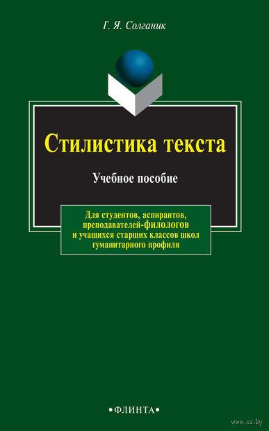 Стилистика текста. Г. Солганик