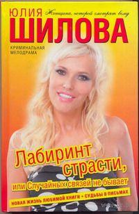 Лабиринт страсти, или Случайных связей не бывает. Юлия Шилова
