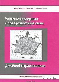 Межмолекулярные и поверхностные силы. Джейкоб Н. Израелашвили