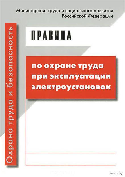 Межотраслевые правила по охране труда (правила безопасности) при эксплуатации электроустановок — фото, картинка