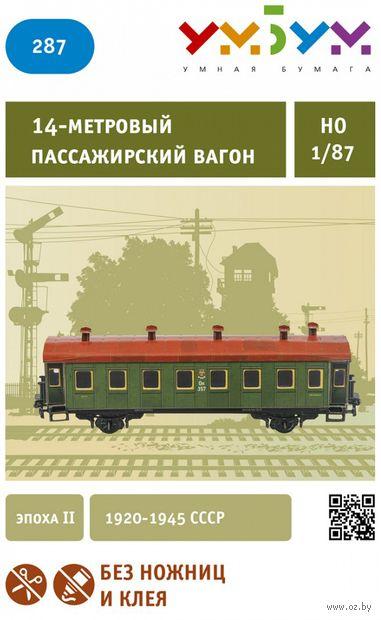 """Сборная модель из картона """"Пассажирский вагон. Эпоха II"""" (масштаб: 1/87)"""