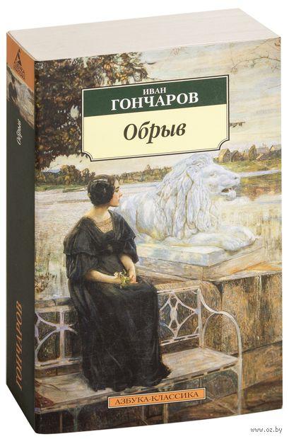 Обрыв (м). Иван Гончаров