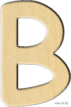 """Заготовка деревянная """"Английский алфавит. Буква B"""" (47х70 мм)"""