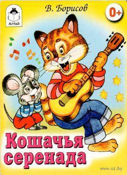 Кошачья серенада. Владимир Борисов