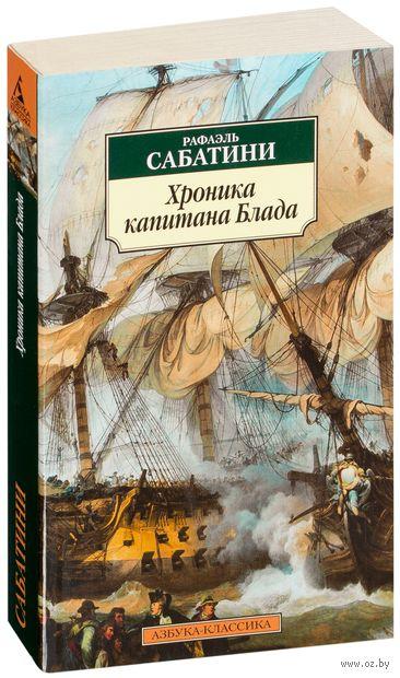 Хроника капитана Блада (м). Рафаэль Сабатини
