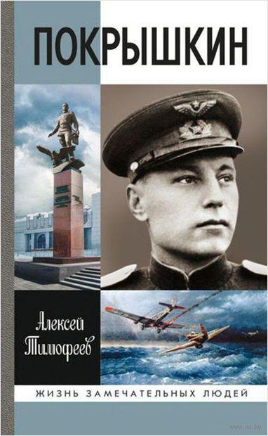 Покрышкин. Алексей Тимофеев