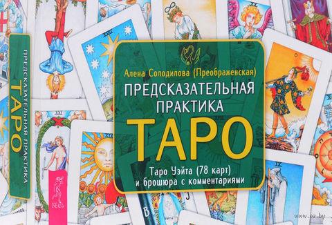 Предсказательная практика Таро (+ 78 карт). Алена Солодилова