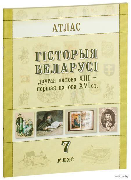 Учебник По Истории Беларуси 7 Класс На Русском