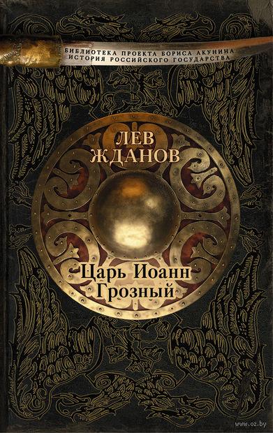 Царь Иоанн Грозный. Лев Жданов