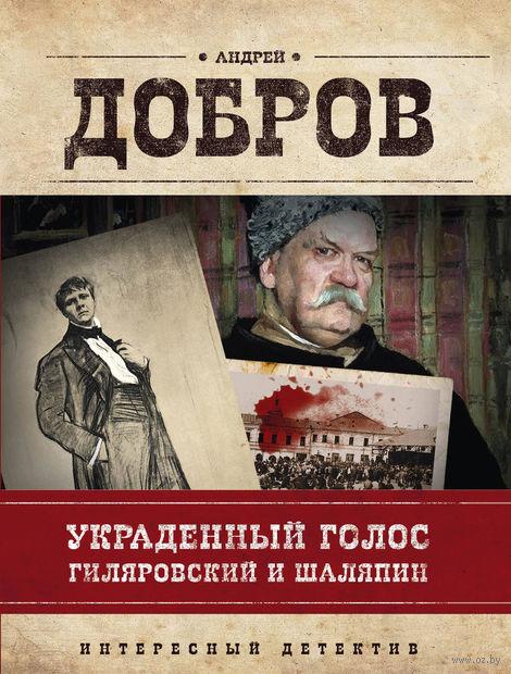 Украденный голос. Гиляровский и Шаляпин (м) — фото, картинка