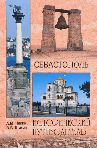 Севастополь — фото, картинка