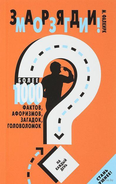Заряди мозги! Более 1000 фактов, афоризмов, загадок, головоломок на каждый день — фото, картинка