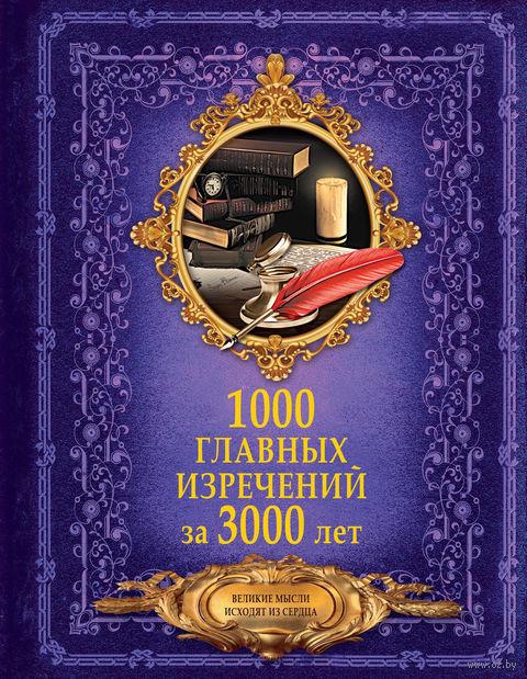 1000 главных изречений за 3000 лет — фото, картинка