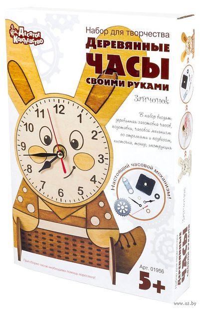 """Набор для творчества """"Часы своими руками. Зайчонок"""" — фото, картинка"""