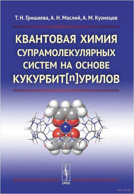 Квантовая химия супрамолекулярных систем на основе кукурбит[n]урилов — фото, картинка