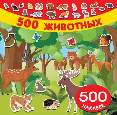 500 животных — фото, картинка