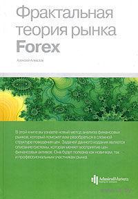 Фрактальная теория рынка Forex. Алексей Алмазов