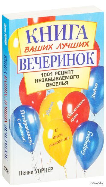 Книга ваших лучших вечеринок. Пенни Уорнер