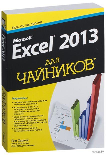 "Microsoft Excel 2013 для ""чайников"". Грег Харвей"