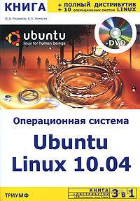 Операционная система Ubuntu Linux 10.04 (+ DVD-ROM). Ф. Резников, В. Комягин