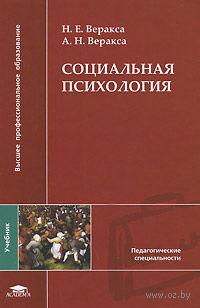 Социальная психология. Александр Веракса, Николай Веракса