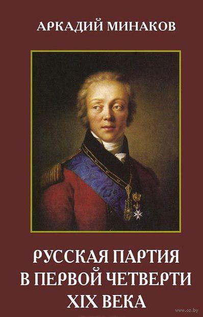 Русская партия в первой четверти XIX века. Аркадий Минаков