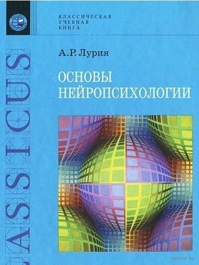 Основы нейропсихологии. А. Лурия