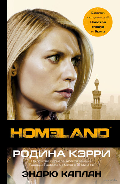Homeland. Родина Кэрри — фото, картинка
