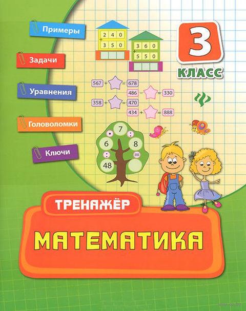 Математика. 3 класс. Елизавета Коротяева