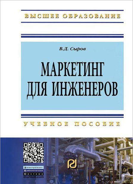 Маркетинг для инженеров. Владимир  Сыров