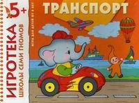 "Игротека Школы семи гномов ""Транспорт"""