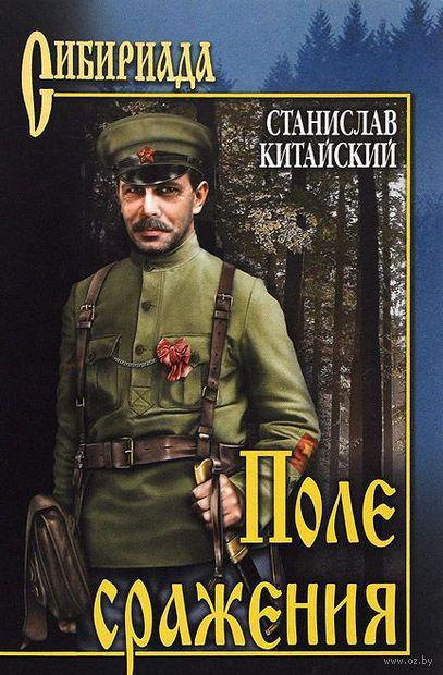 Поле сражения. Станислав Китайский