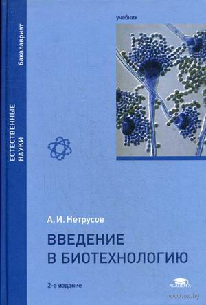 Введение в биотехнологию. Александр Нетрусов