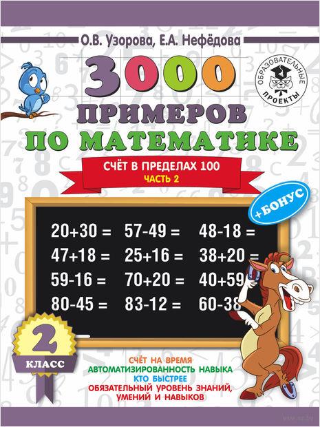 3000 примеров по математике. Счет в пределах 100. 2 класс. Елена Нефедова, Ольга Узорова