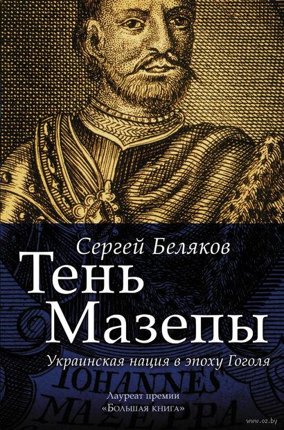 Тень Мазепы. Украинская нация в эпоху Гоголя. Сергей Беляков