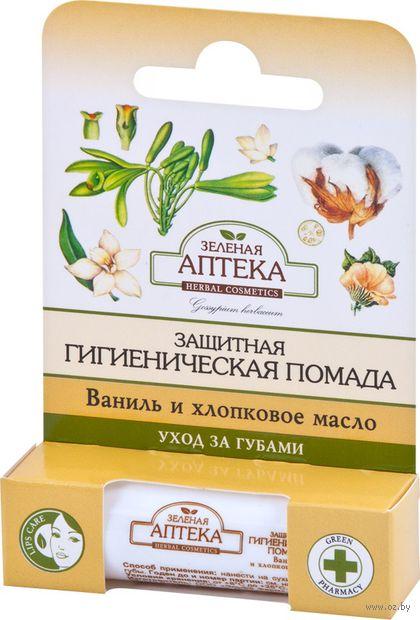"""Помада гигиеническая """"Ваниль и хлопковое масло"""""""