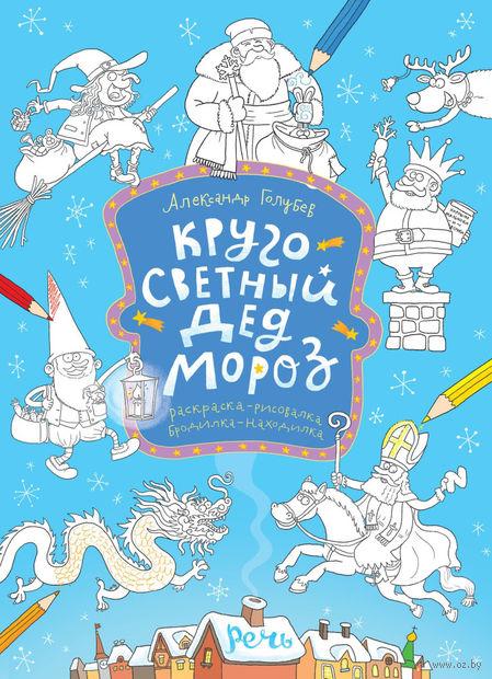 Кругосветный Дед Мороз. Раскраска. Александр Голубев