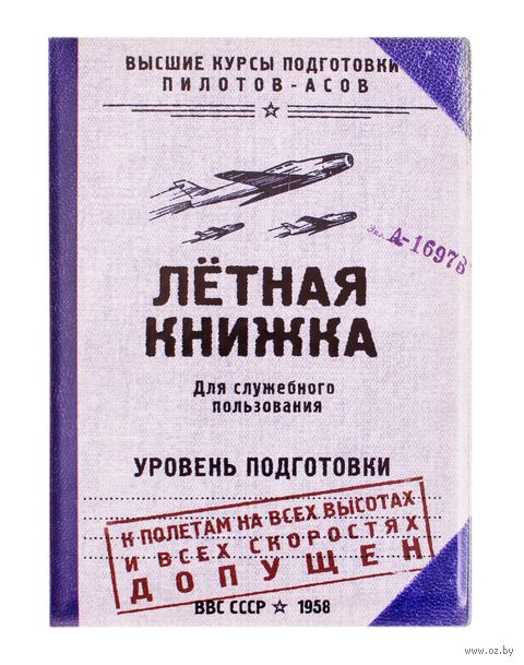 """Обложка для автодокументов """"Летная книжка"""" — фото, картинка"""