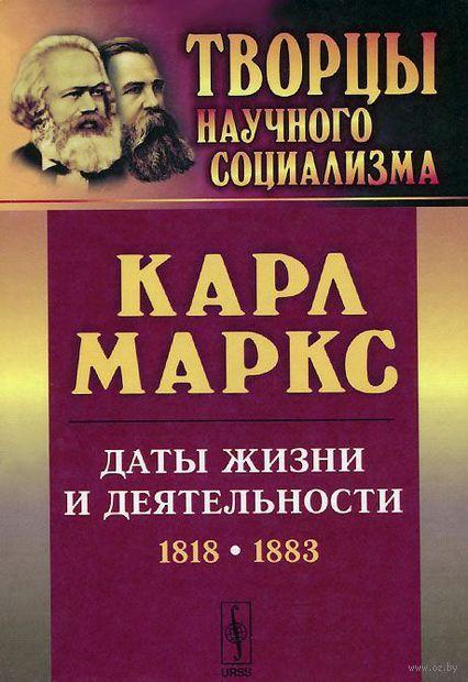 Карл Маркс. Даты жизни и деятельности. 1818-1883 — фото, картинка