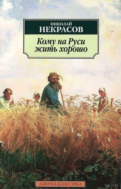 Кому на Руси жить хорошо — фото, картинка