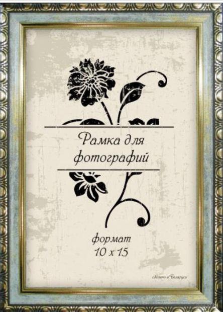 Рамка пластиковая со стеклом (10х15 см; арт. 1713/10) — фото, картинка