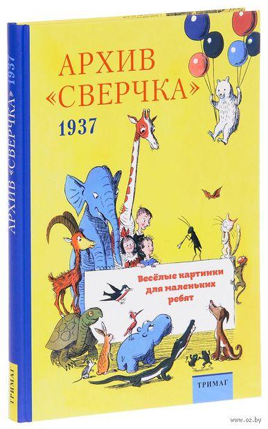 """Архив """"Сверчка"""". Весёлые картинки для маленьких ребят. 1937 — фото, картинка"""