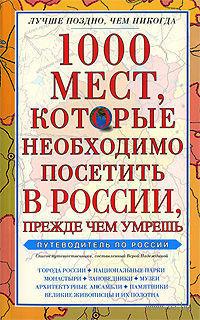 1000 мест, которые необходимо посетить в России, прежде чем умрешь (м). Вера Надеждина