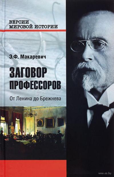 Заговор профессоров. От Ленина до Брежнева — фото, картинка