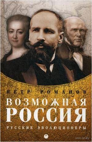 Возможная Россия. Русские эволюционеры — фото, картинка