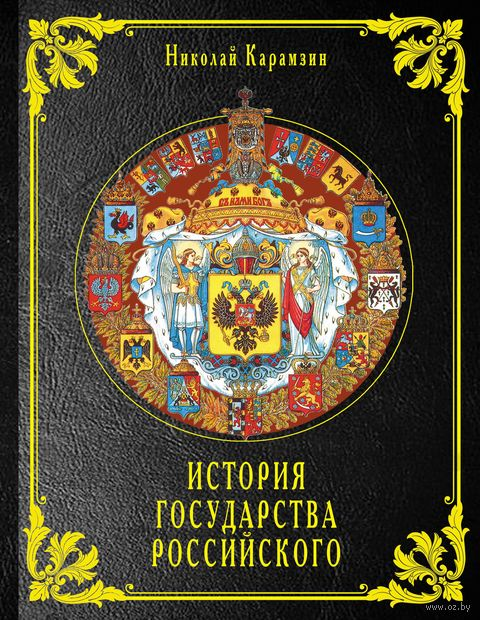 История государства Российского — фото, картинка